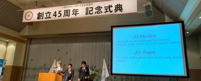 一般社団法人 軽井沢青年会議所創立四十五周年記念式典並びに祝賀会の様子