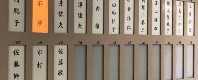 軽井沢町議会
