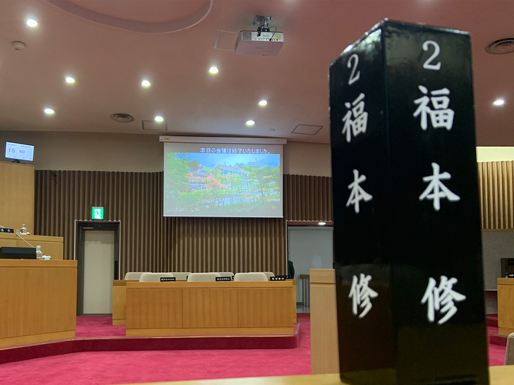 軽井沢町議会議場の写真
