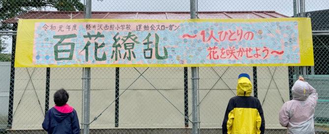 軽井沢西部小学校の運動会