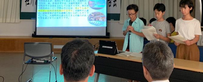 軽井沢西部小学校生徒会児童が軽井沢町児童生徒大槌町派遣研修報告会で発表する様子