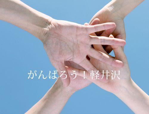 軽井沢町で新型コロナウイルス感染症の感染者が確認