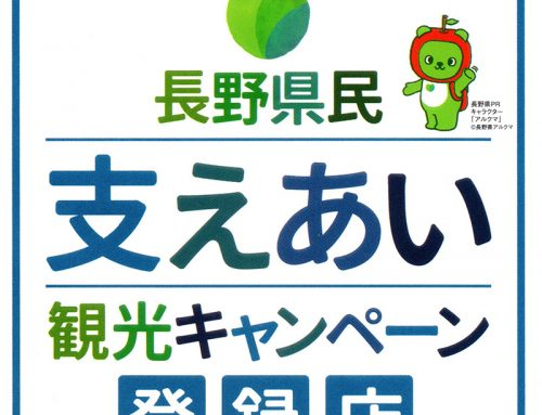 1,000円で1,500円分の飲食などが可能な「長野県民支えあい観光キャンペーン」が7月1日から開始