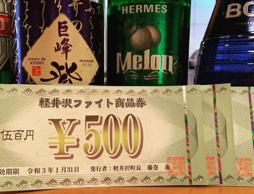 軽井沢町のファイト応援券、利用期間延長見込