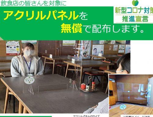 県、飲食店向けにアクリルパネルを無料配布
